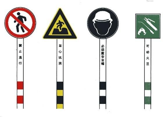安全标志杆